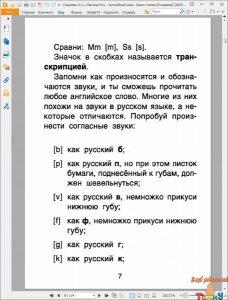 Английский язык. Уроки чтения. рис. 5