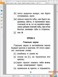 Английский язык. Уроки чтения. рис. 6