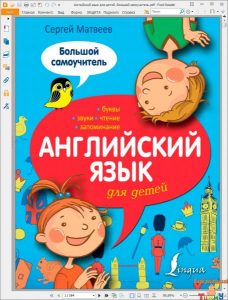 Английский язык для детей. Большой самоучитель. рис. 1