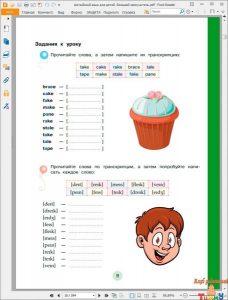 Английский язык для детей. Большой самоучитель. рис. 4