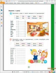 Английский язык для детей. Большой самоучитель. рис. 5