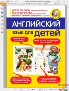 И.В. Беляева. Английский язык для детей. рис. 1