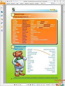 И.В. Беляева. Английский язык для детей. рис. 3