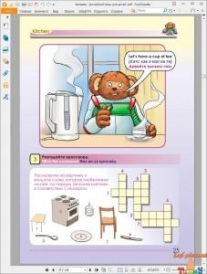 И.В. Беляева. Английский язык для детей. рис. 4