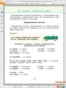 Английский язык для школьников. 5 книг в одной. рис. 4