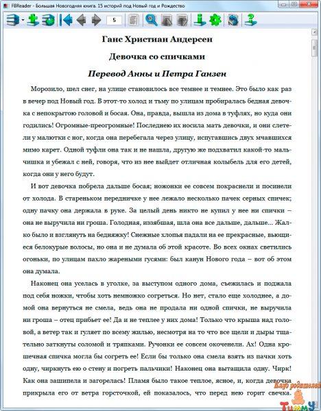 Большая Новогодняя книга. 15 историй под Новый год и Рождество. рис. 2