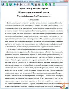 Большая Новогодняя книга. 15 историй под Новый год и Рождество. рис. 3