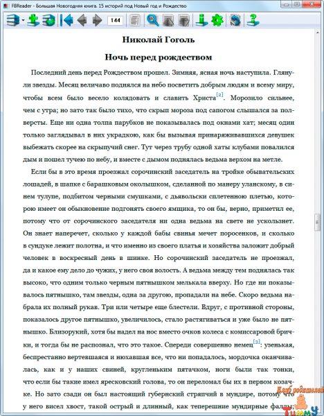 Большая Новогодняя книга. 15 историй под Новый год и Рождество. рис. 4