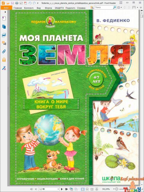 Детская энциклопедия. Моя планета земля. Книга о мире вокруг тебя. рис. 1