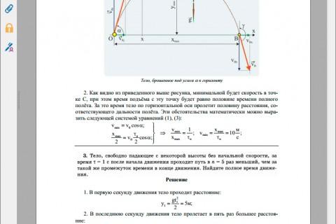 Физика. ЕГЭ-2015. 1-ая часть. рис. 1
