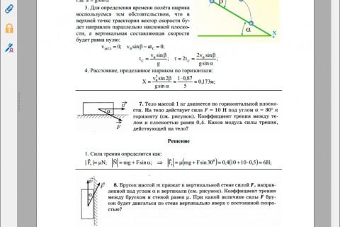 Физика. ЕГЭ-2015. 1-ая часть. рис. 2