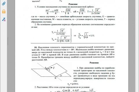Физика. ЕГЭ-2015. 1-ая часть. рис. 3