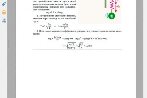 Физика. ЕГЭ-2015. 1-ая часть. рис. 4