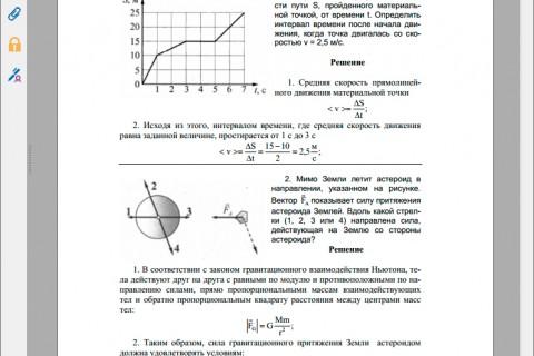 Физика. ЕГЭ-2015. 2-ая часть. рис. 1