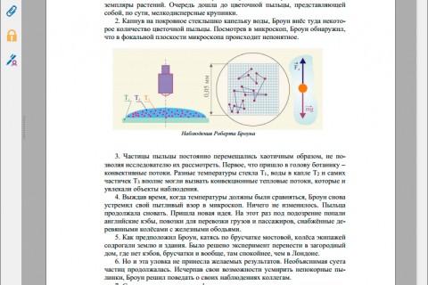 Физика. ЕГЭ-2015. 2-ая часть. рис. 2