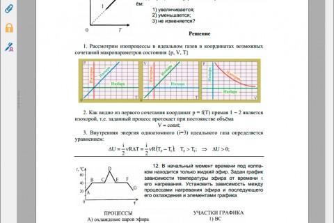 Физика. ЕГЭ-2015. 2-ая часть. рис. 3