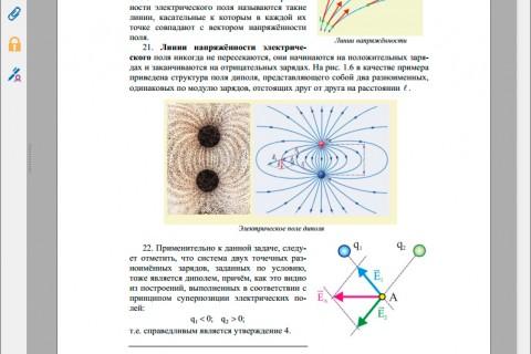 Физика. ЕГЭ-2015. 2-ая часть. рис. 4