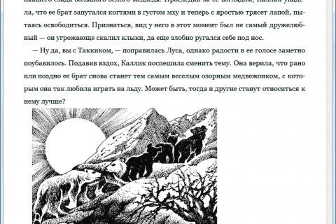 Эрин Хантер. Странники: Дымная гора. рис. 2