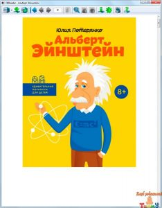 Юлия Потерянко. Удивительные личности для детей: Альберт Эйнштейн. рис. 1
