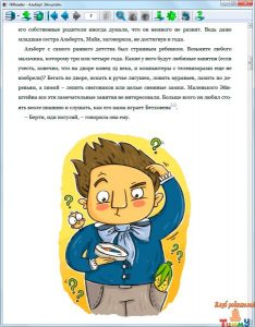 Юлия Потерянко. Удивительные личности для детей: Альберт Эйнштейн. рис. 3