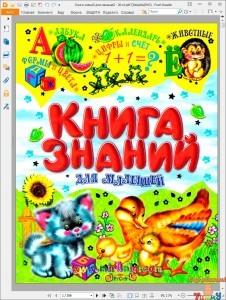 Книга знаний для малышей рис. 1