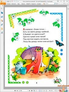 Книга знаний для малышей рис. 3