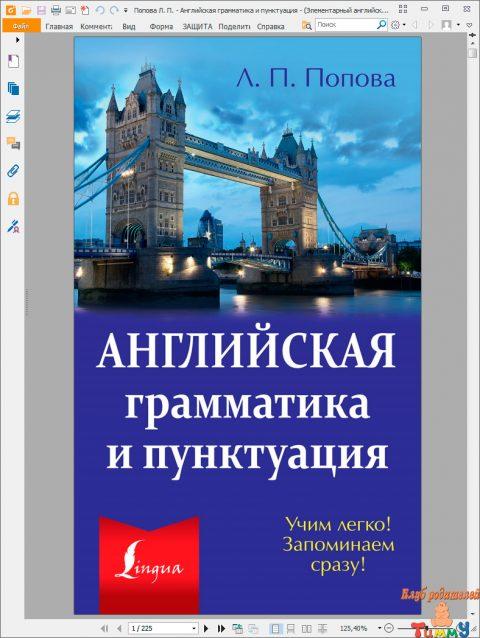 Людмила Попова. Английская грамматика и пунктуация. рис. 1