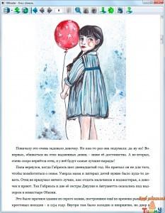 Мария Сердюк. Удивительные личности для детей: Коко Шанель. рис. 3