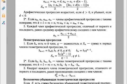 Математика. Подготовка к ЕГЭ - 2015. Базовый уровень. Учебно-тренировочные тесты
