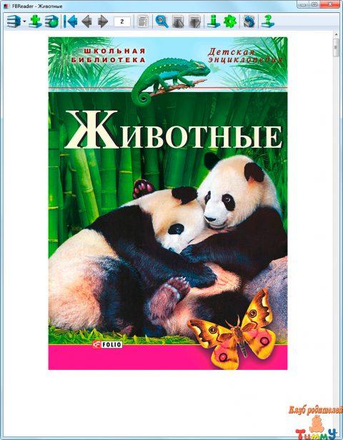 Н. Ю. Беспалова, Ю. Г. Беспалов. Детская энциклопедия