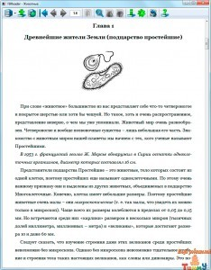 """Н. Ю. Беспалова, Ю. Г. Беспалов. Детская энциклопедия """"Животные"""" рис. 4"""
