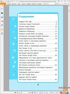Наглядно и доступно для начальной школы. Английский язык. в схемах и таблицах для 1 - 4 класса. рис. 2