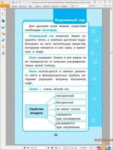 Наглядно и доступно для начальной школы. Окружающий мир в схемах и таблицах для 1 - 4 класса. рис. 5