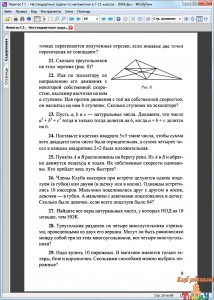 Нестандартные задачи по математике в 7 - 11 классах рис. 3
