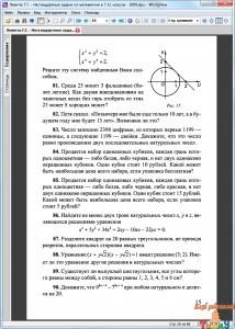 Нестандартные задачи по математике в 7 - 11 классах рис. 4