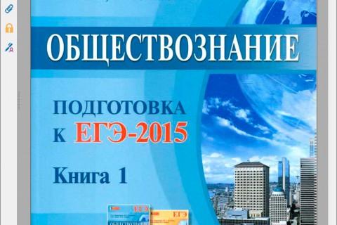 Обществознание. Подготовка к ЕГЭ-2015. Книга 1. рис. 1