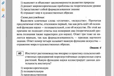 Обществознание. Подготовка к ЕГЭ-2015. Книга 1. рис. 2