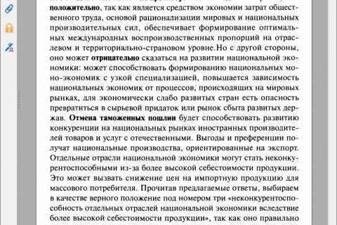 Обществознание. Подготовка к ЕГЭ-2015. Книга 1. рис. 3