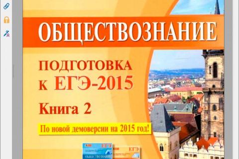 Обществознание. Подготовка к ЕГЭ-2015. Книга 2. рис. 1