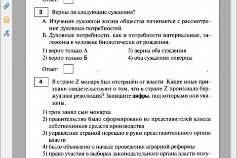 Обществознание. Подготовка к ЕГЭ-2015. Книга 2. рис. 2