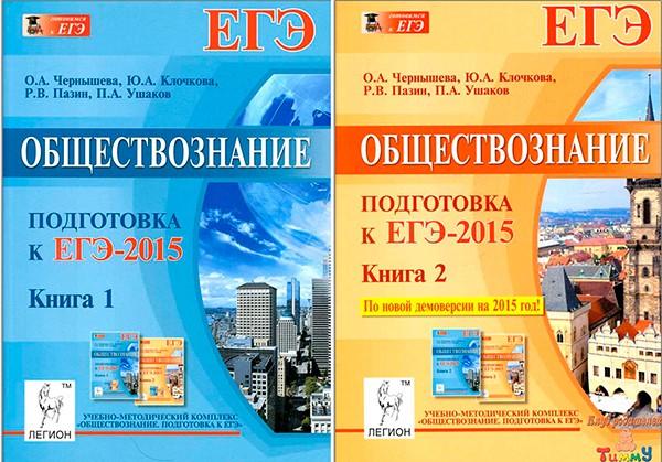 Обществознание. Подготовка к ЕГЭ-2015 в 2-х книгах.