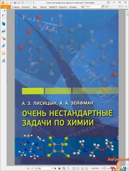 Очень нестандартные задачи по химии. рис. 1