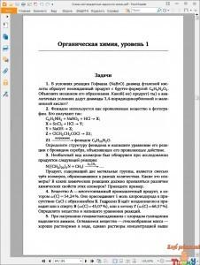 Очень нестандартные задачи по химии. рис. 4
