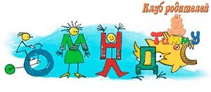 Развитие ребенка 5,5 лет: волшебные буквы
