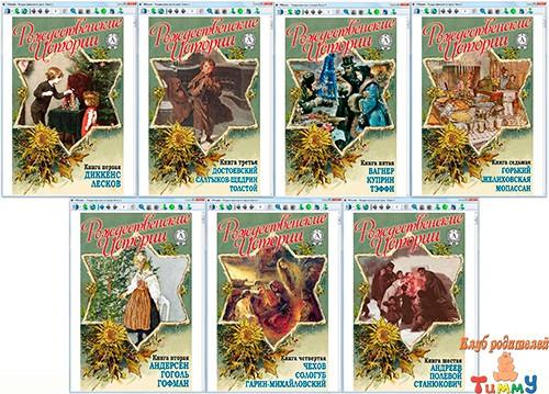Рождественские истории (7 книг)