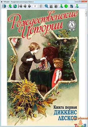 Рождественские истории. Книга 1.