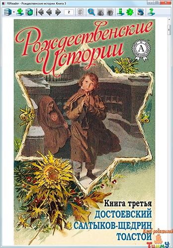 Рождественские истории. Книга 3.