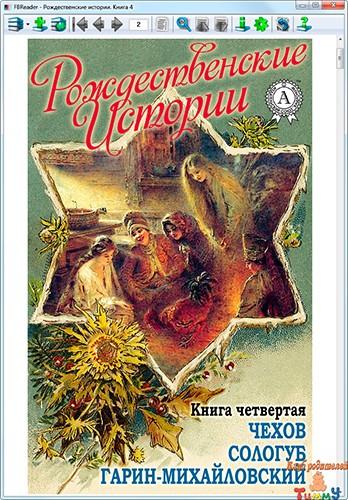 Рождественские истории. Книга 4.