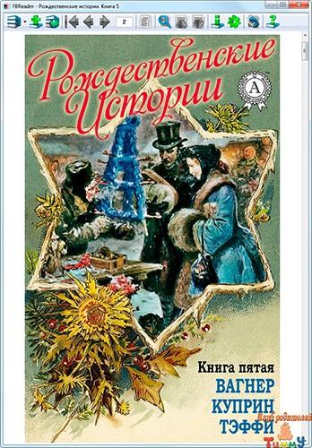 Рождественские истории. Книга 5.