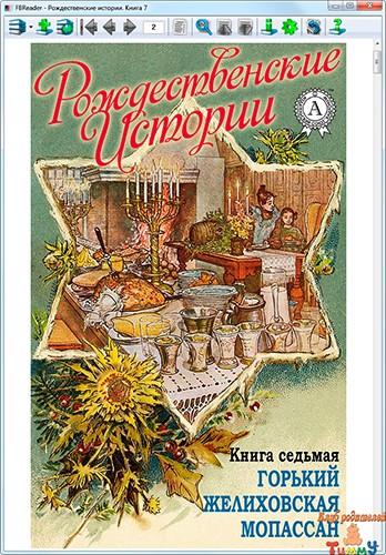 Рождественские истории. Книга 7.